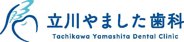 立川やました歯科 Tachikawa Yamashita Dental Clinic
